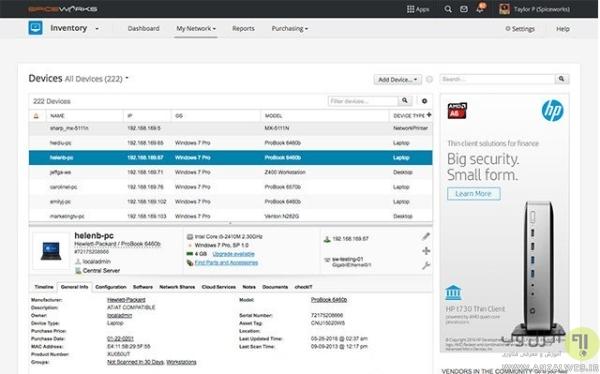 برنامه Spiceworks Inventory برای مدیریت شبکه