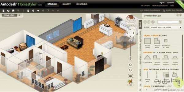 طراحی حرفه ای دکوراسیون Autodesk Homestyler