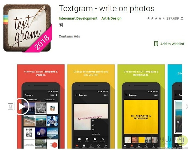 برنامه طراحی پوستر Textgram برای اندروید
