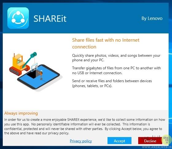 نحوه نصب ShareIt در کامپیوتر