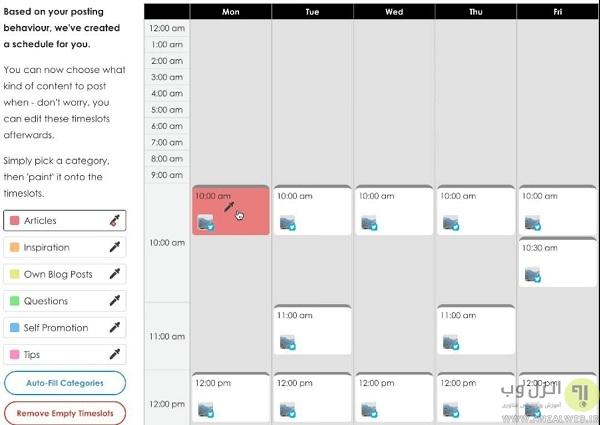 زمانبندی ارسال پست اینستاگرام با سرویس نمای SmarterQueue