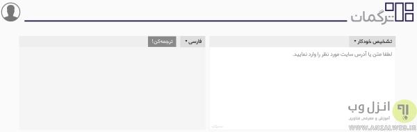 استفاده از سرویس ایرانی ترگمان برای ترجمه متن