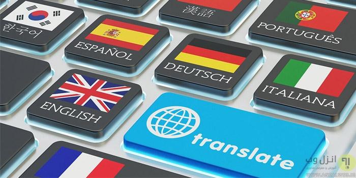 مترجم آنلاین انگلیسی به فارسی