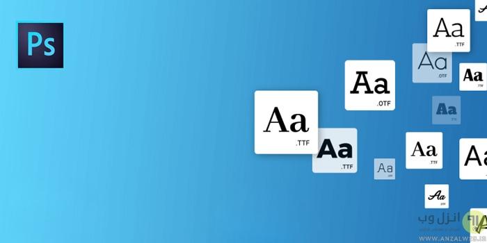اضافه کردن و نصب فونت فارسی و انگلیسی در فتوشاپ