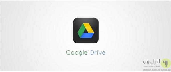 آموزش انتقال مستقیم فایل ها از لینک به گوگل درایو