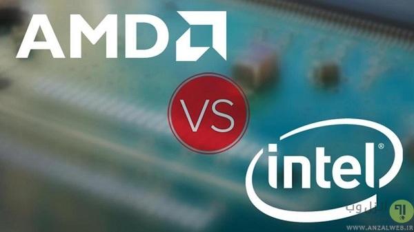 فرق بین CPU Intel و AMD چیست؟ کدام یک را بخریم؟