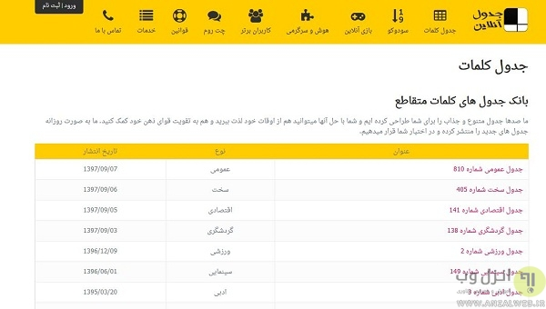 جدول کلمات متقاطع آنلاین رایگان