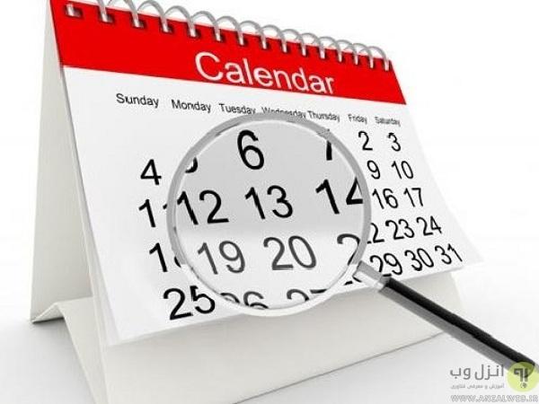 دانلود بهترین تقویم شمسی و میلادی برای اندروید