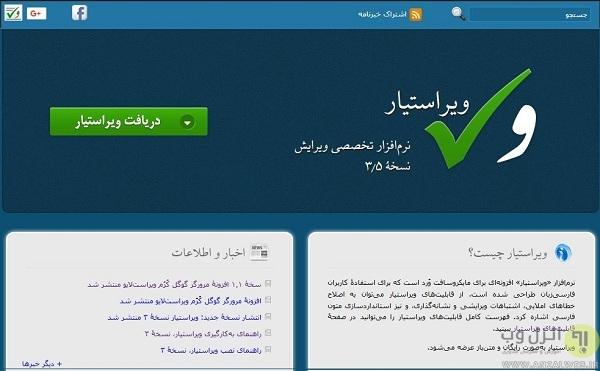غلط یاب املایی فارسی