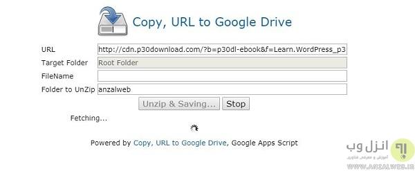 افزونه دانلود مستقیم فایل ها از یک سایت به Google Drive