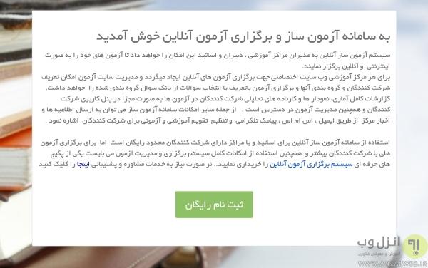 ساخت آزمون آنلاین در سرویس ایرانی Eazm