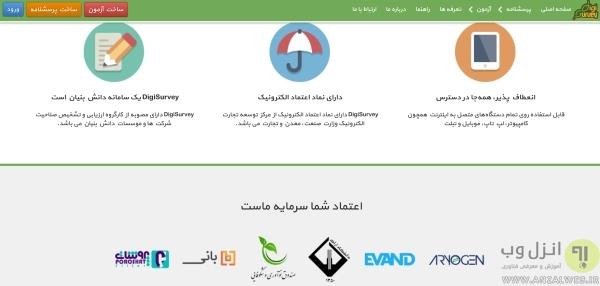 تست آنلاین DigiSurvey ایرانی