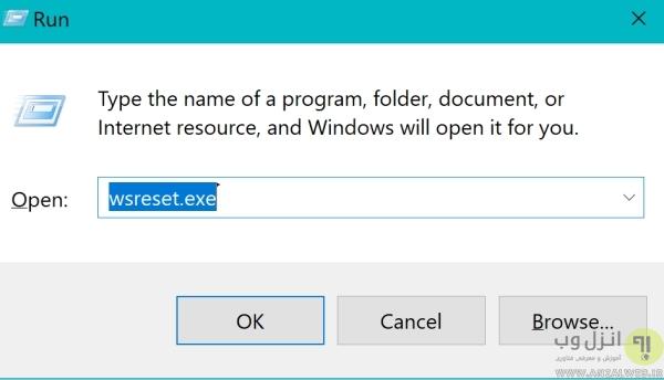 پاک کردن کش ویندوز استور برای حل ارور 0x80070422