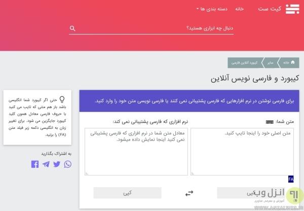 استفاده از ابزار فارسی نویس کیت ست