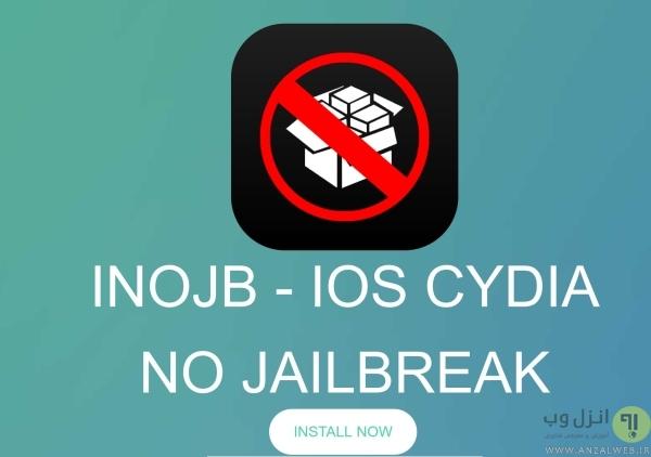 استفاده از Inocydia به جای اپل استور در ایران