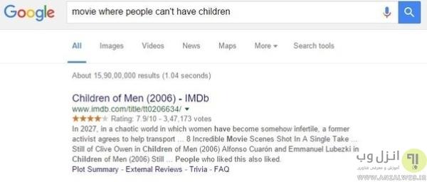 سرچ نام فیلم فراموش شده در Google