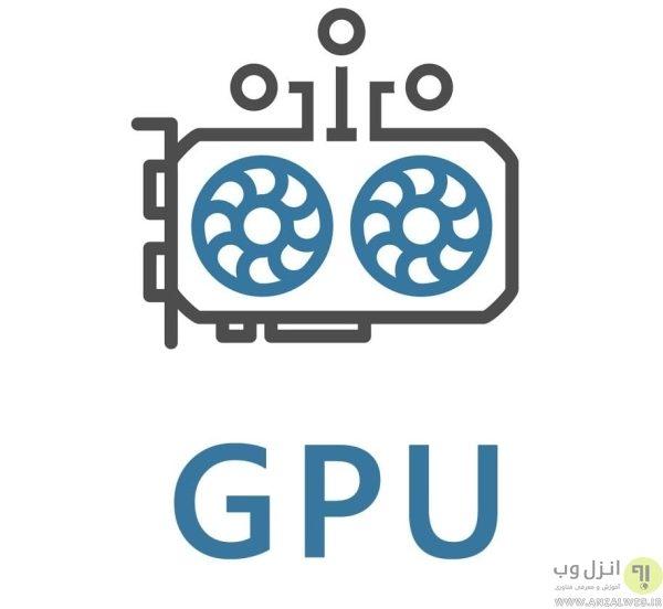 تفاوت بین GPU و CPU