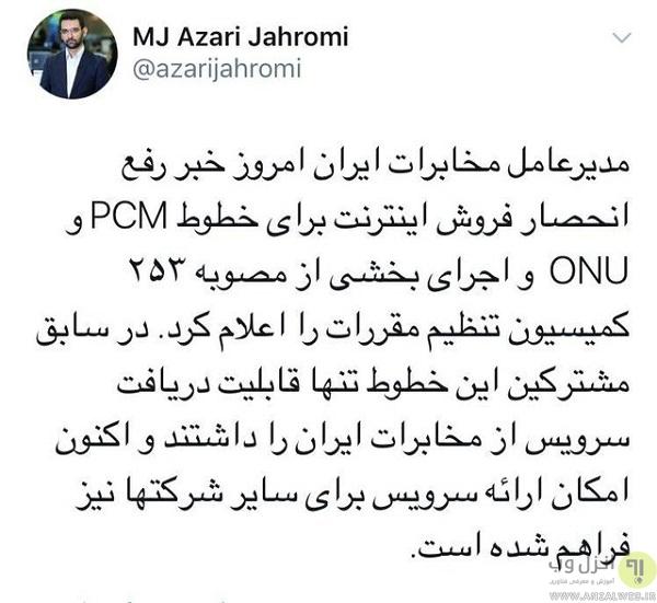 فیبر نوری در مخابرات در ایران