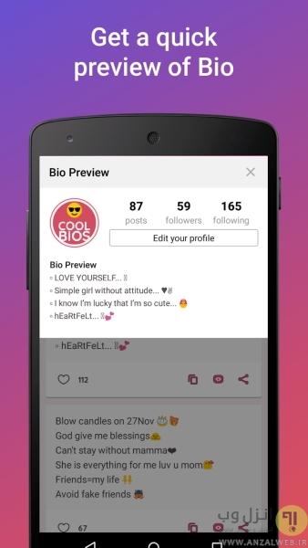 برنامه Cool Bio Quotes Ideas برای ساخت بیو انگلیسی