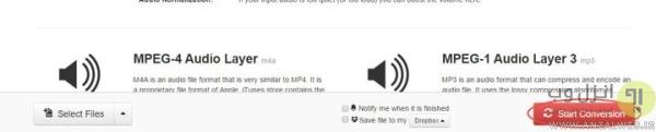وبسایت های تبدیل کننده فرمت M4A به MP3 آنلاین