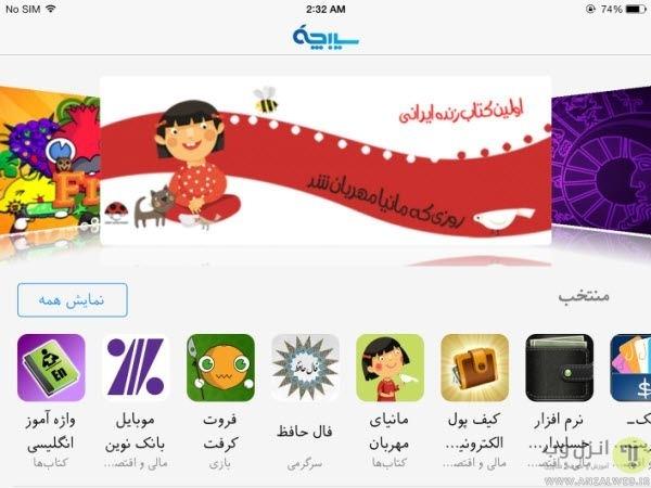 دانلود سیبچه برای جایگزین ایرانی اپل استور