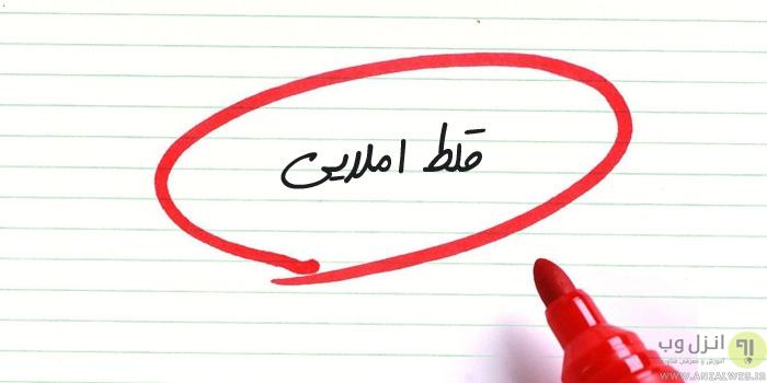 بهترین برنامه و سرویس های اصلاح غلط املایی فارسی آنلاین و آفلاین