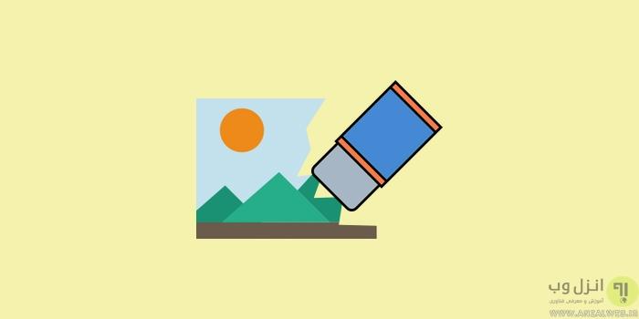 حذف لوگو و متن از روی عکس و فیلم در اندروید
