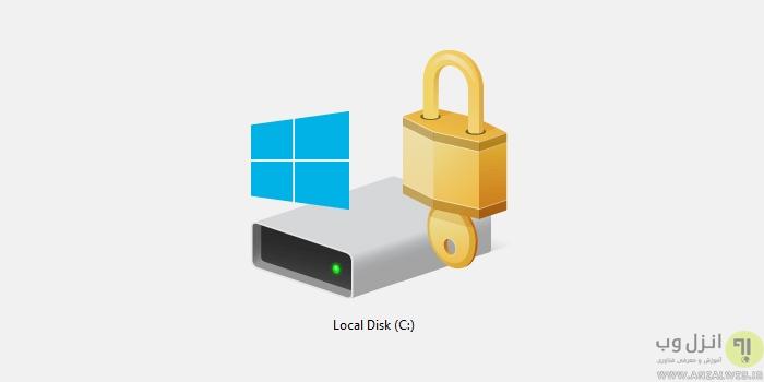 قفل کردن و گذاشتن پسورد روی درایو ویندوز 10 ، 8 و 7