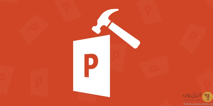 10 روش رفع مشکل باز نشدن فایل پاورپوینت (PowerPoint)