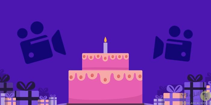 برنامه ساخت کلیپ تبریک تولد به صورت آنلاین ، در اندروید و آیفون