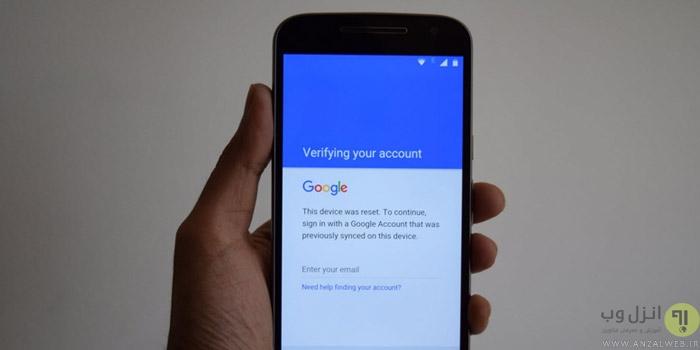 حل مشکل اکانت گوگل بعد از فکتوری ریست (Factory Reset) اندروید