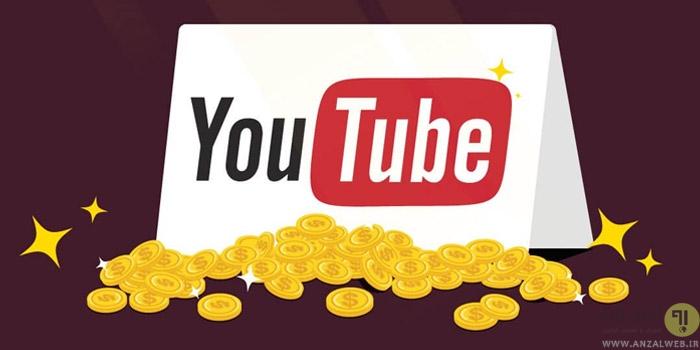 آموزش کسب درآمد از یوتیوب در خارج و داخل ایران