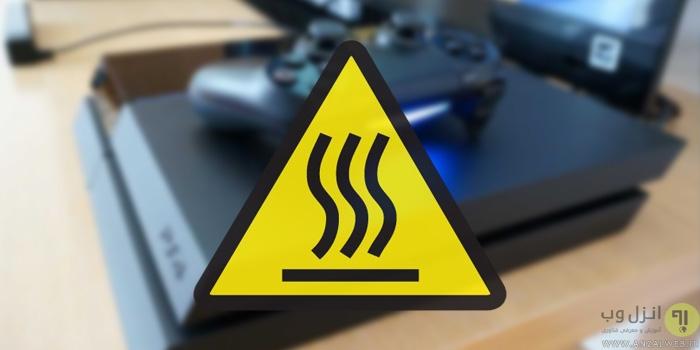 جلوگیری از داغ شدن کنسول پلی استیشن و ایکس باکس