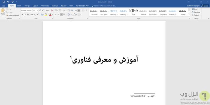 آموزش کامل تصویری روش ایجاد و نوشتن پاورقی در ورد Word