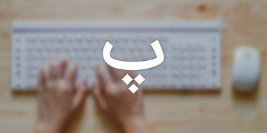 حل مشکل با نوشتن حرف پ فارسی در کیبورد لپ تاپ و کامپیوتر