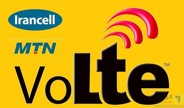 %فناوری VoLTE چیست؟