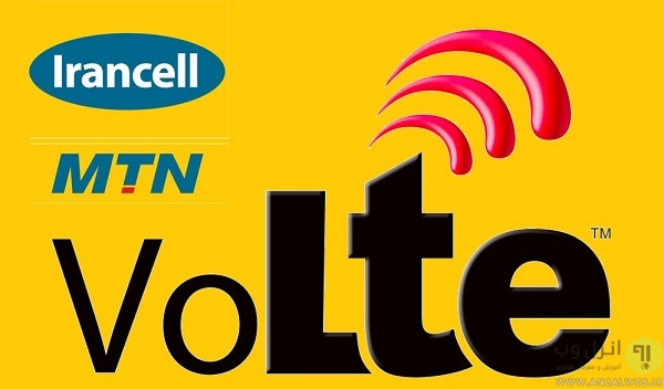 فعال سازی VoLTE ایرانسل