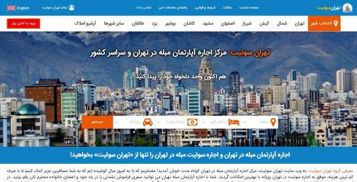 وسایل آپارتمان های مبله در تهران