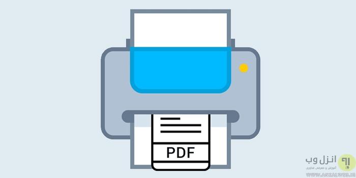 17 روش حل مشکل پرینت نگرفتن فایل PDF