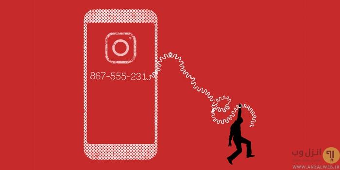 5 روش برداشتن و حذف شماره از اینستاگرام برای جلوگیری از پیدا کردن شما!