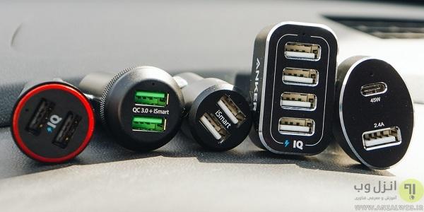 فواید و خطرات شارژر فندکی ماشین برای گوشی و..