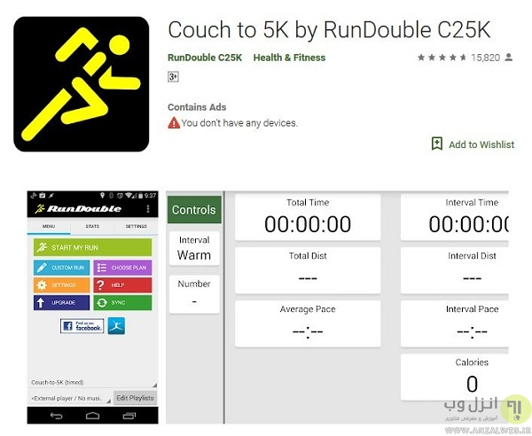 اپلیکیشن دویدن Couch to 5K