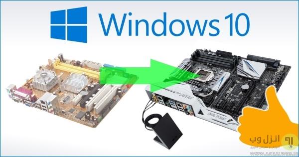 بررسی شرایط مورد نیاز برای نصب ویندوز 10 در رفع ارور Load Drive