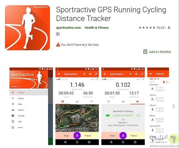 نرم افزار محاسبه مسافت پیاده روی Sporttractive