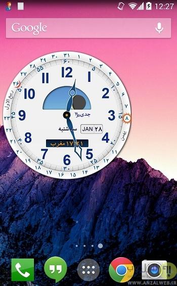 ساعت فارسی اندروید هنگام
