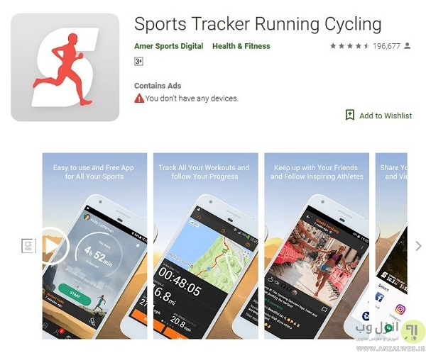 نرم افزار ورزش Sports Tracker