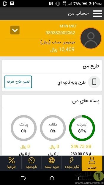 3 روش اطلاع از باقیمانده شارژ ایرانسل