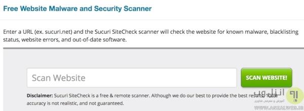 تست آنلاین امنیت سایت SUCURI