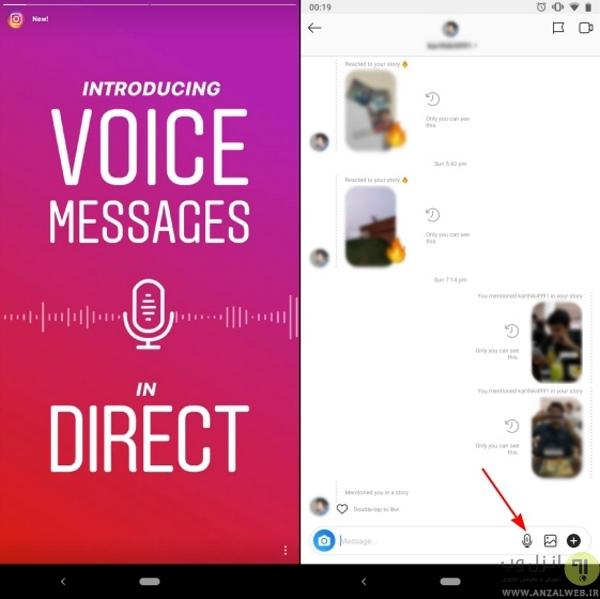 نحوه ارسال پیام صوتی در دایرکت اینستاگرام