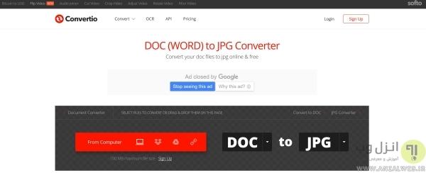 تبدیل آنلاین ورد به عکس با سرویس Convertio
